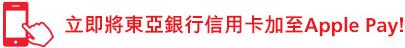 立即將東亞銀行信用卡加至Apple Pay!