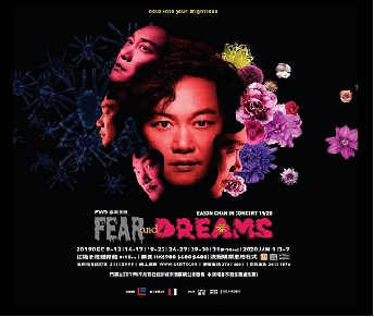 "Use FPS to Win ""FWD Fear and Dreams Eason Chan In Concert"" Tickets"