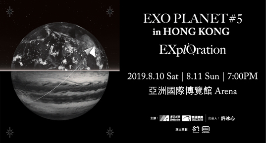 EXO PLANET #5 – EXplOration – in HONG KONG