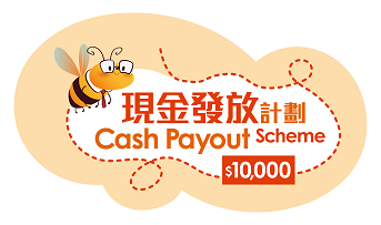 Cash Payout Scheme