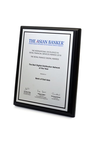 The Asian Banker Excellence in Retail Financial Services Awards (2018) - The Best Digital Distribution Network of the Year