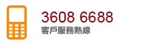 東亞銀行客戶服務熱線