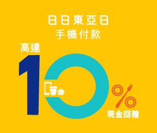 日日東亞日:高達10%回贈