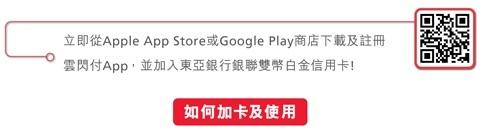 立即從Apple App Store或Google Play商店下載及註冊雲閃付APP,並加入東亞銀行銀聯雙幣白金信用卡!